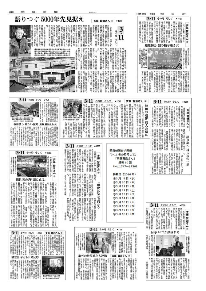 ★朝日新聞に齊藤館長の記事が10回連載されました