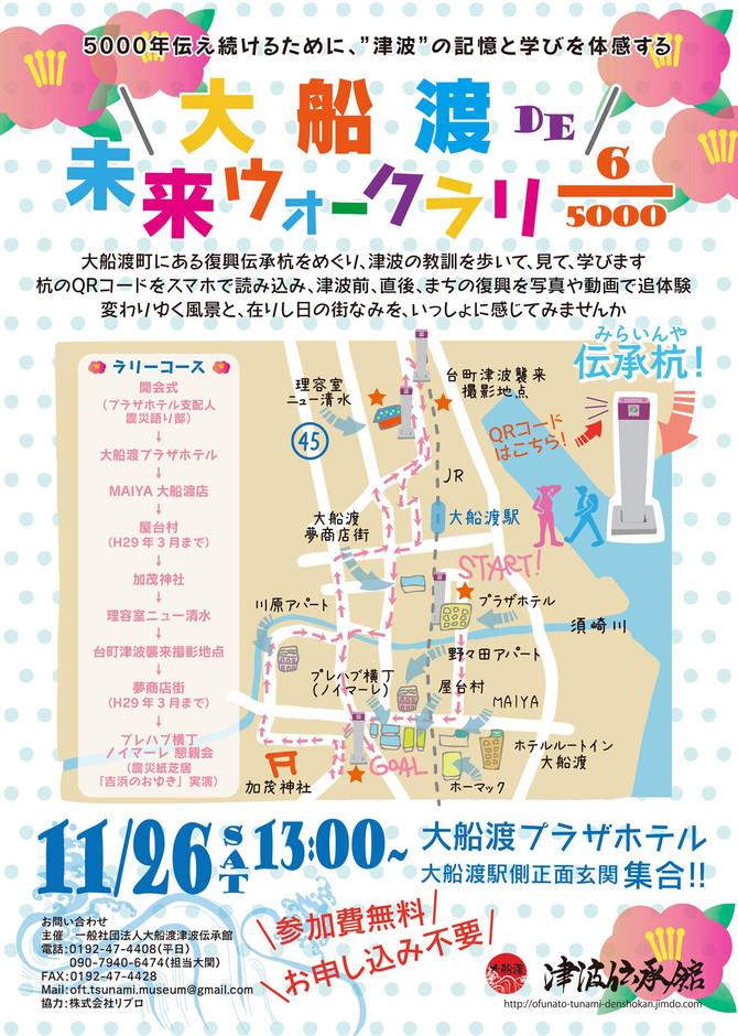 11/26大船渡de未来ウォークのポスター・チラシ
