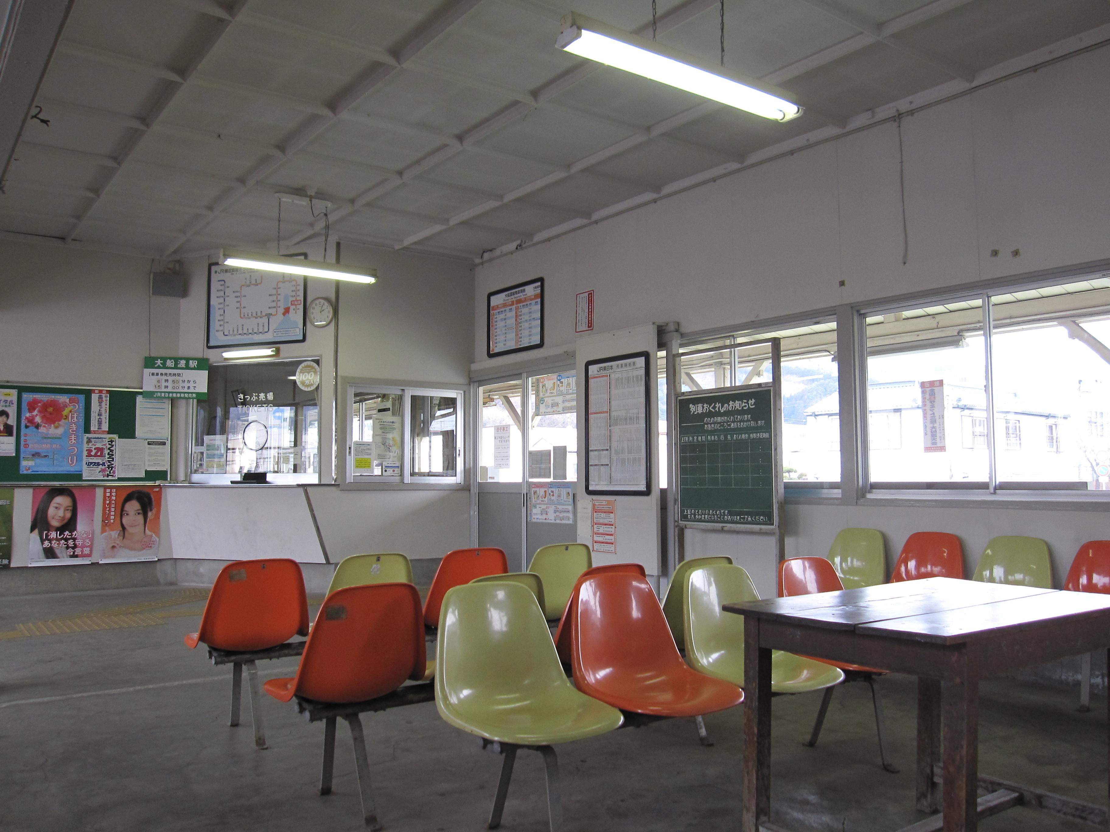 旧大船渡駅待合室