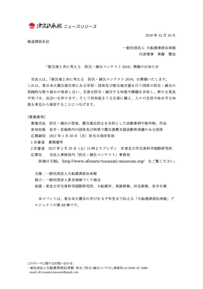 ◆伝えるプロジェクト第33弾/防災・減災コンテスト開催