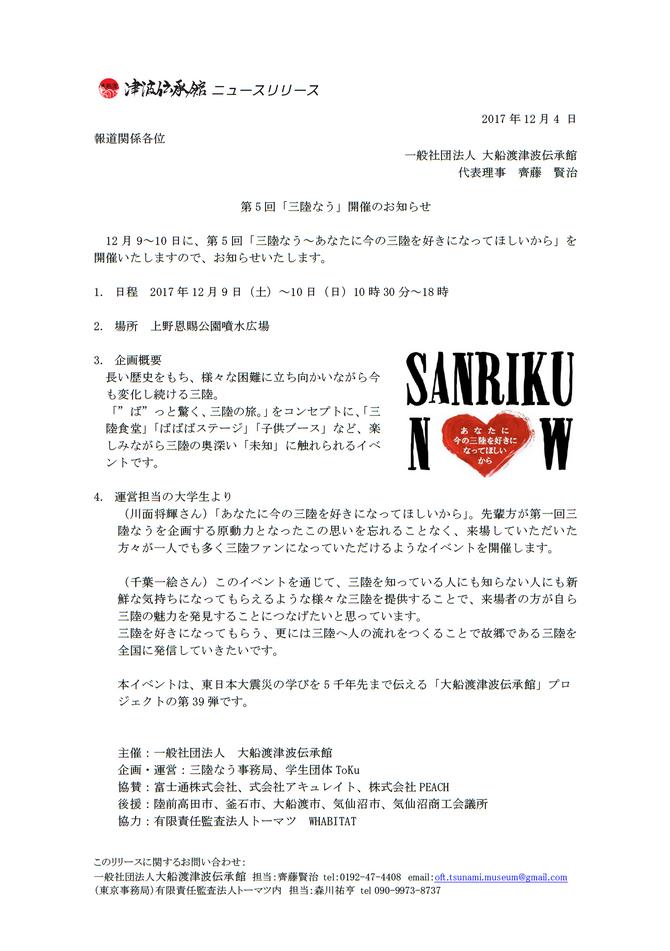 ◆伝えるプロジェクト第39弾/第5回「三陸なう」開催