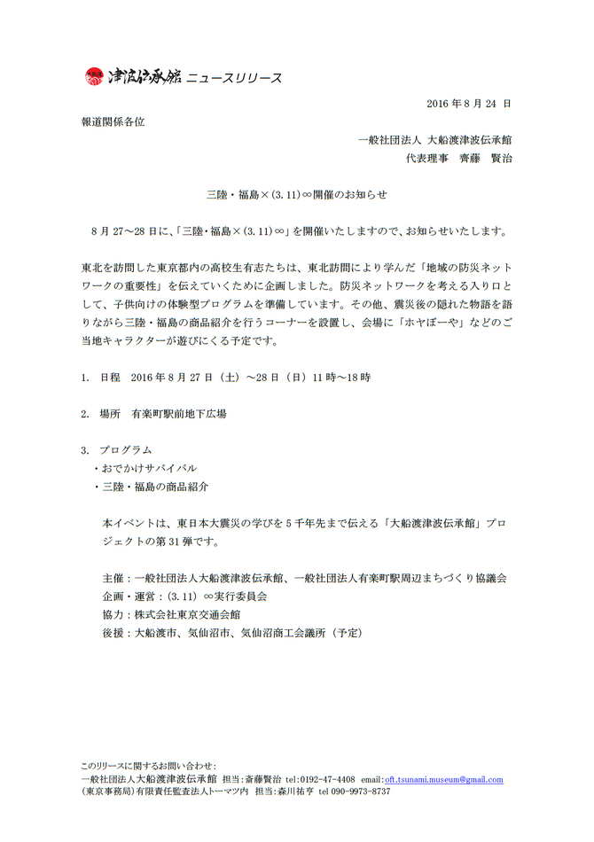 ◆伝えるプロジェクト第31弾/三陸・福島×(3.11)∞開催