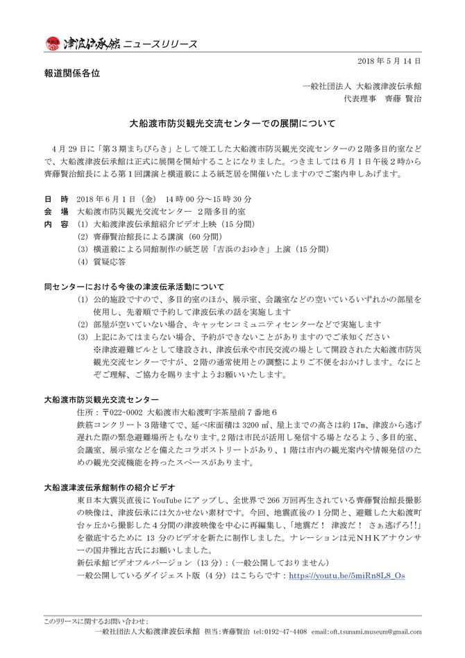★大船渡市防災観光交流センターでの展開について