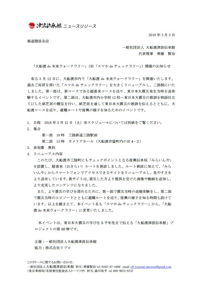 ◆伝えるプロジェクト第30弾/大船渡de未来ウォークラリー3/12開催