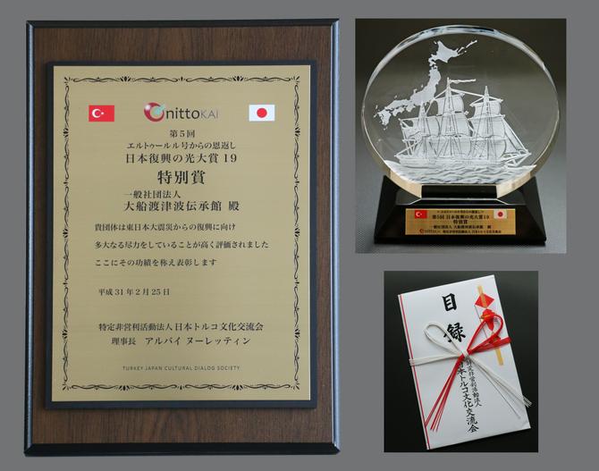 日本復興の光大賞の特別賞を受賞しました