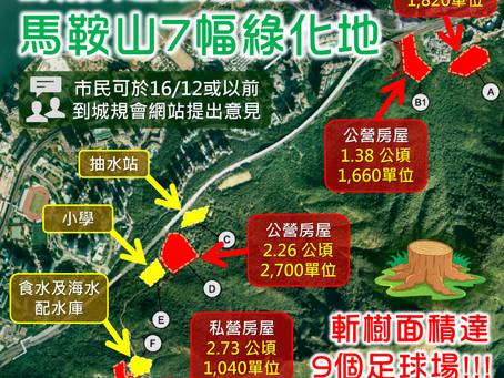 政府建議發展馬鞍山7幅綠化地 斬樹面積達9個足球場!