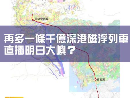 【吸金磁能線】再多一條千億深港磁浮列車直插明日大嶼