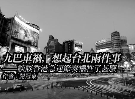 九巴車禍,想起台北兩件事:談談香港急速節奏犧牲了甚麼