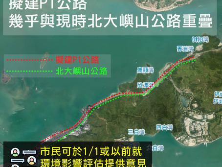 擬建P1公路幾乎與現時北大嶼山公路重疊
