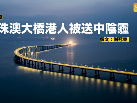 港珠澳大橋港人被送中陰霾