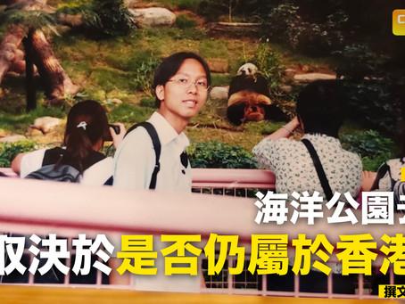 海洋公園去留 取決於是否仍屬於香港人
