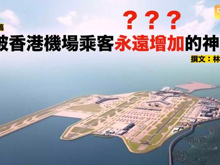戳破香港機場乘客永遠增加的神話 - 還要建第三條跑道?
