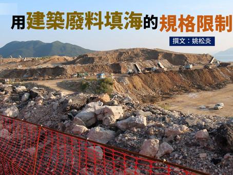 用建築廢料填海的規格限制