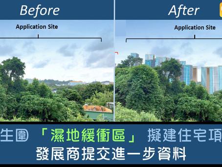 南生圍「濕地緩衝區」擬建住宅項目 – 發展商再提交進一步資料