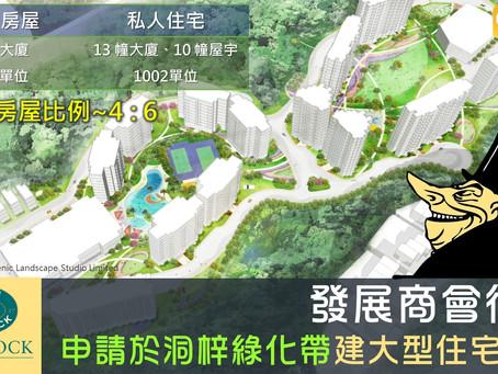 發展商會德豐申請於洞梓綠化帶建大型住宅項目