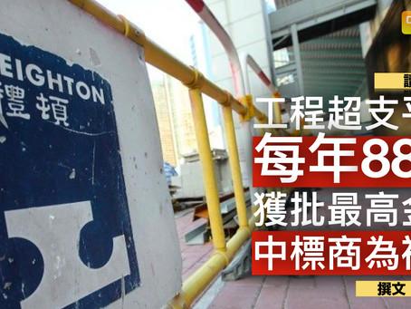 工程超支平均每年88億,獲批最高金額中標商為禮頓