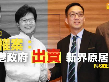 丁權案香港政府出賣新界原居民