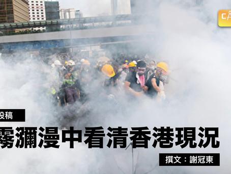 煙霧瀰漫中看清香港現況