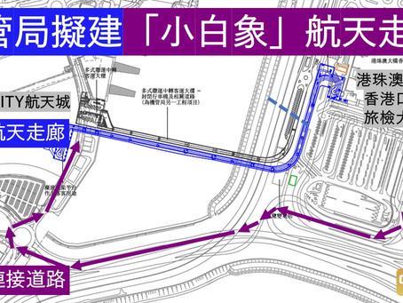 機管局擬建「小白象」航天走廊 連接機場與港珠澳大橋口岸