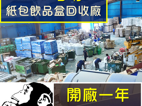 「MilMill喵坊」紙包飲品盒回收廠 開廠一年 營運情況如何?