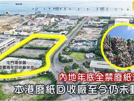 內地年底全禁廢紙進口 本港廢紙回收廠至今仍未動工