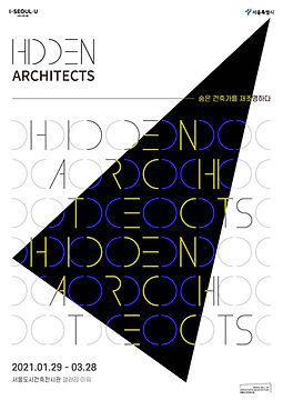 서울도시건축전시관 Hidden Architects 포스터.jpg