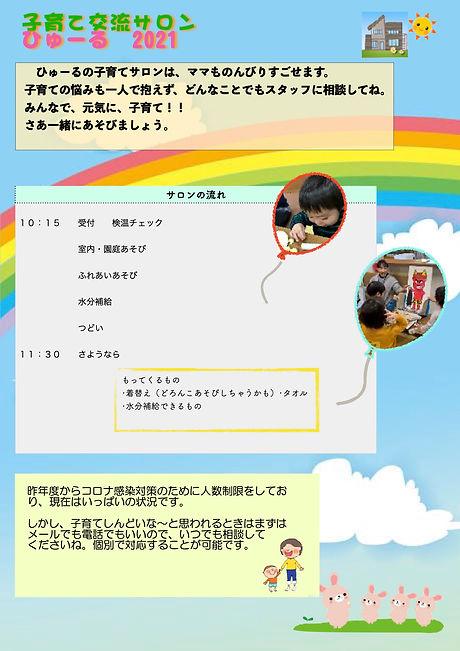 子育てサロン(ホームページ用PDF).jpg