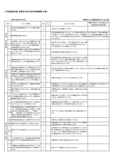 児童発達支援 自己評価票-事業者公表.jpg