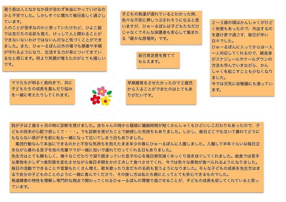 ひよこ感想 のコピー3.jpg