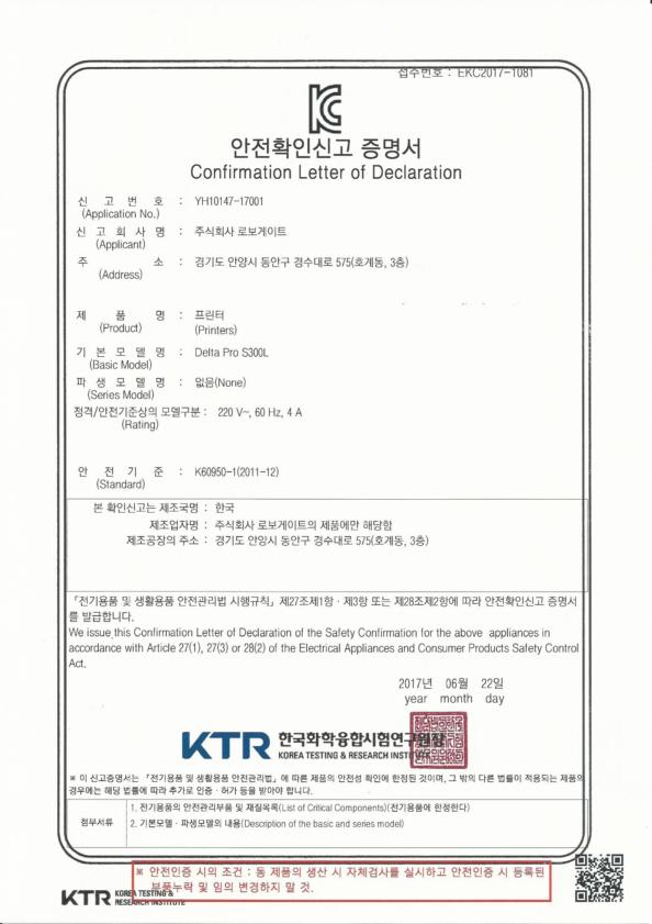 KC_Safety_300L