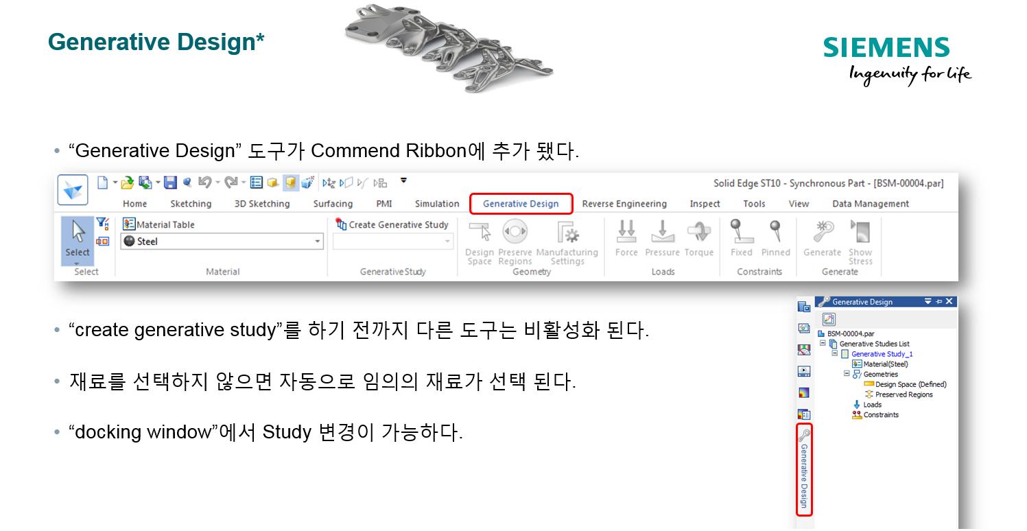 Solid Edge 3D CAD 기본 강좌