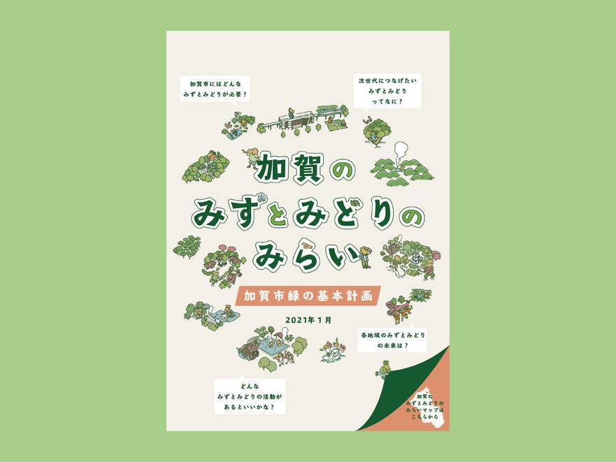 緑の基本計画_web画像_アートボード 1.png