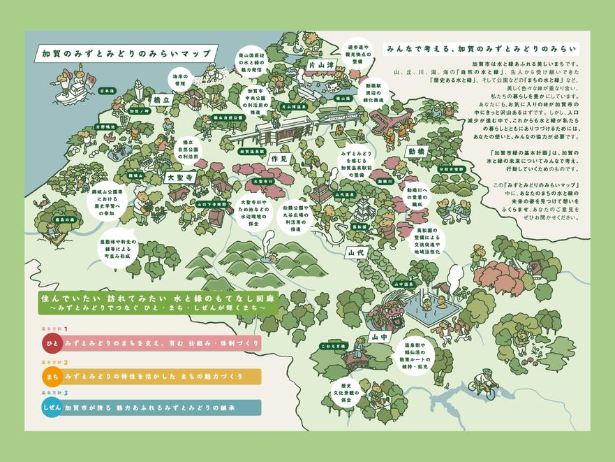 緑の基本計画_web画像-02.png