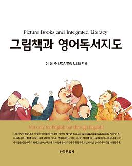 그림책과 영어독서지도.png
