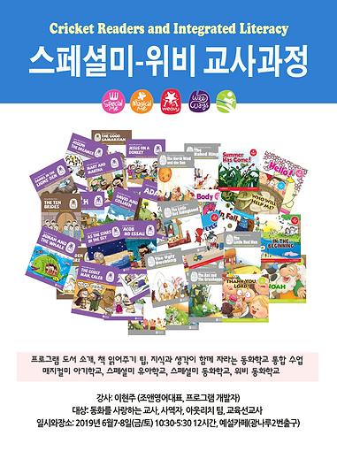 프로그램교육과정-2019.png