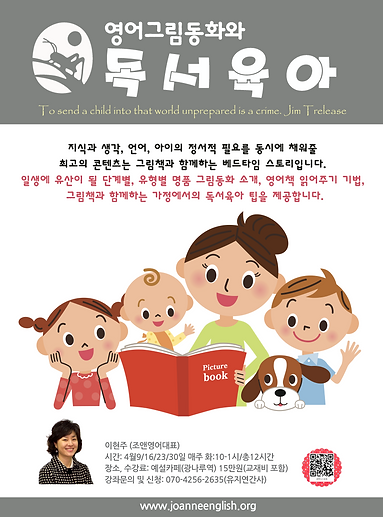그림책과 독서육아-2019.png