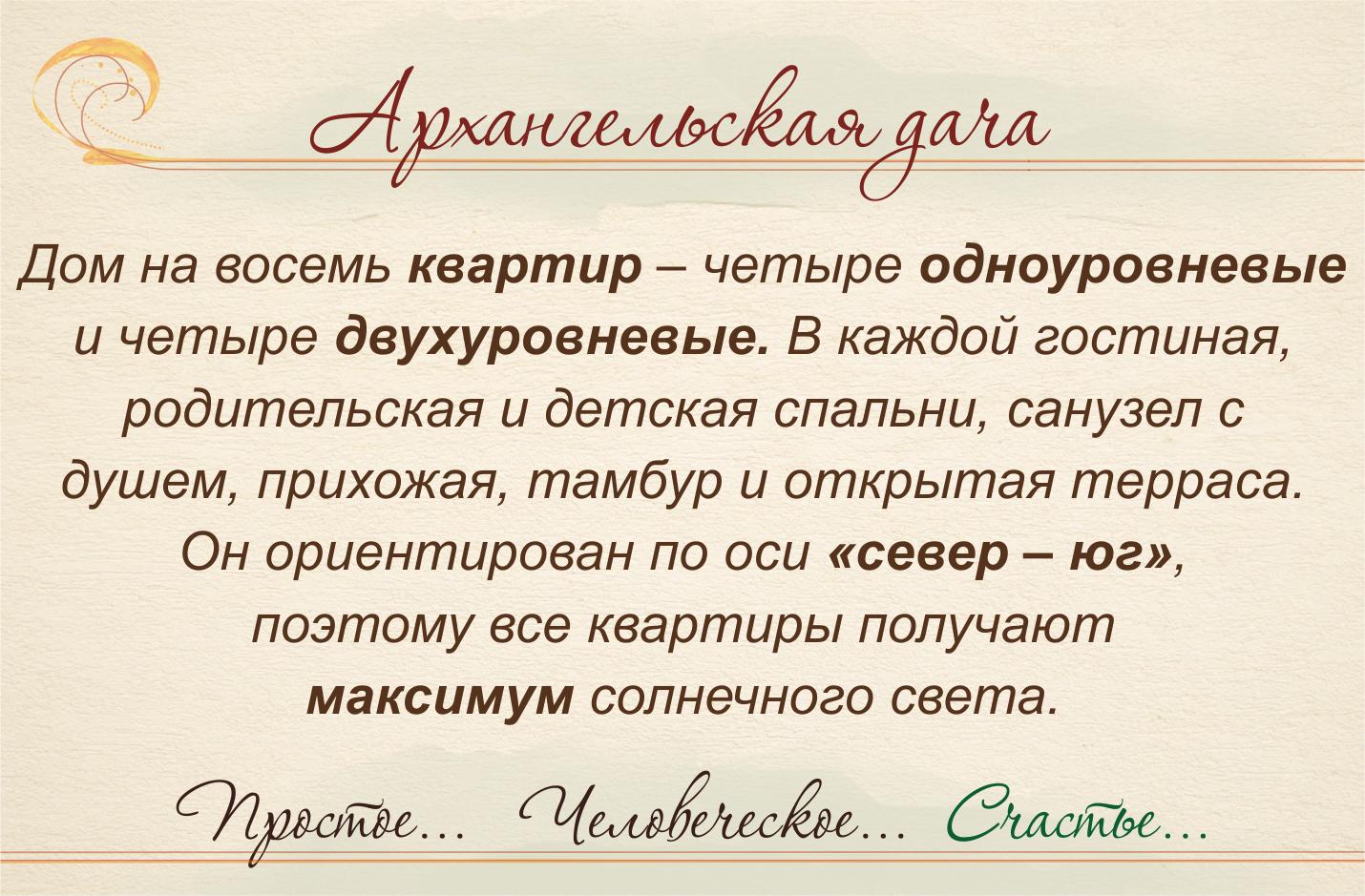 Архангельская дача