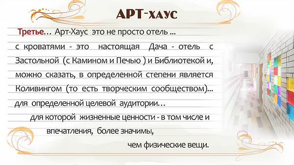 арт хаус текст 5.png
