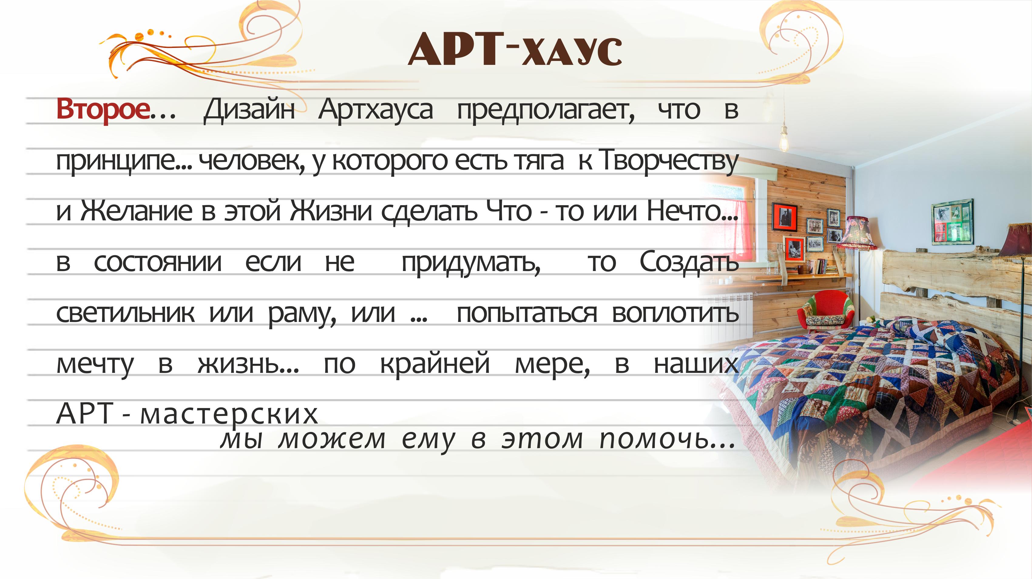 арт хаус текст 3