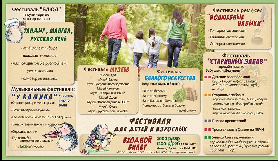 весенние каникулы 2019.png
