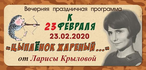 23 февраля 2020.png