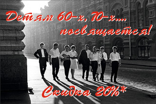 Детям 60-х, 70-х...посвящается