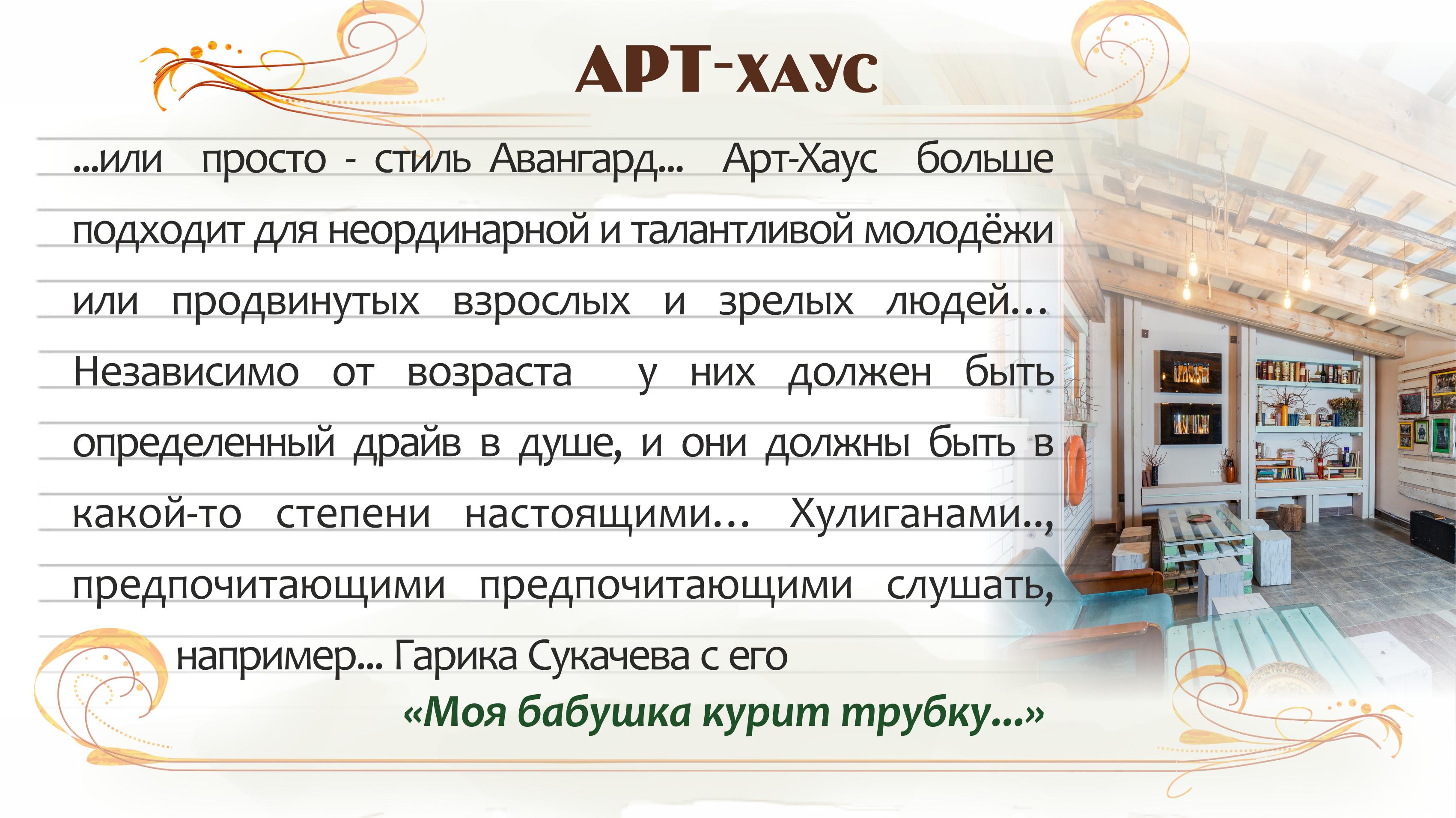 арт хаус текст 2