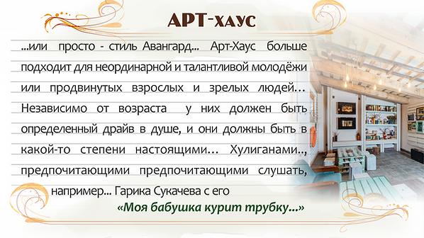 арт хаус текст 2.png