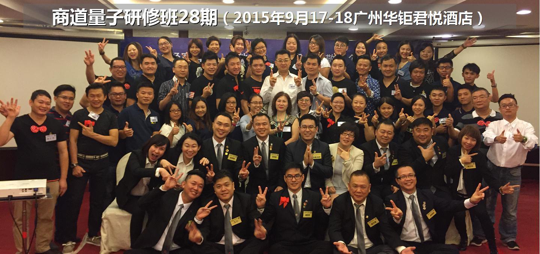 中国《商道研修班》