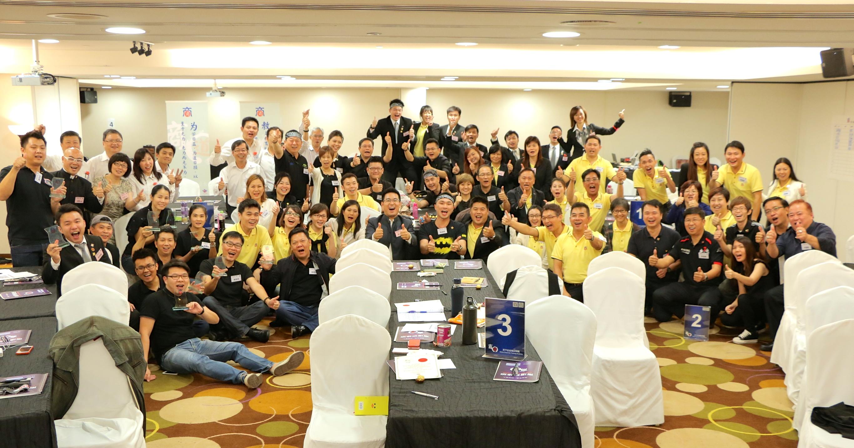 新加坡《商道量子研修班》