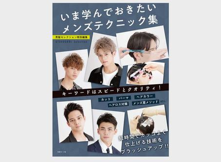 美容業界誌【男髪セレクション特別編集 いま学んでおきたいメンズテクニック集】にヘアスタイルテクニックが掲載されました
