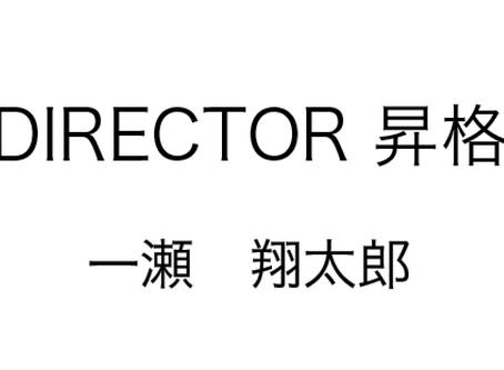 < ディレクター昇格に伴う 指名料金についてのお知らせ >