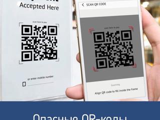 Мошенники придумали новый способ кражи денег с помощью QR-кода