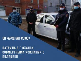 """ООО """"ОП """"Арсенал-Союз"""" патрулирует г. Оханск совместно с полицией"""